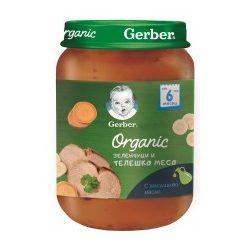 GERBER - Гербер Пюре Organic Зеленчуци и телешко месо - 190g